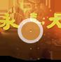 纪录片:永嘉大师