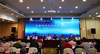"""中国社会科学论坛(2019 · 宗教学): """"宗教学研究的传承与创新""""  国际学术会议在京举行"""