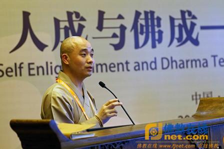 宗性法师为第四届世界佛教论坛礼赞 作诗五洲聚灵山